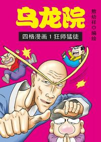 敖幼祥漫画乌龙院系列合集(7部系列JPG)迅雷云盘下载